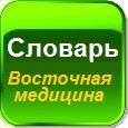 Словарь Восточная медицина